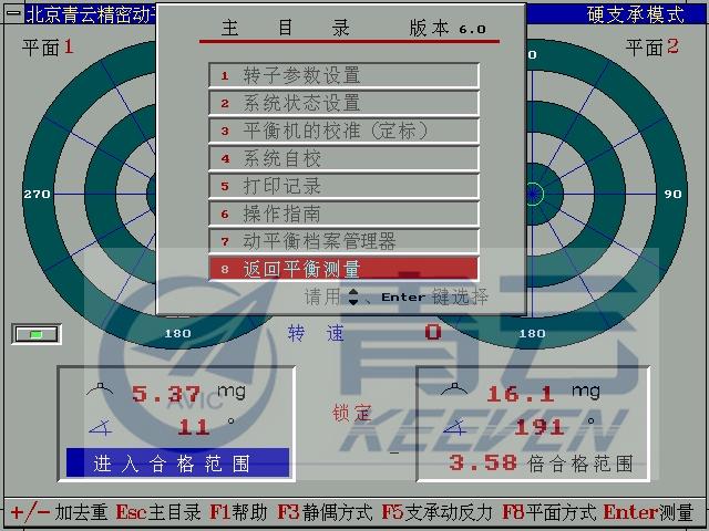 平衡机电测系统